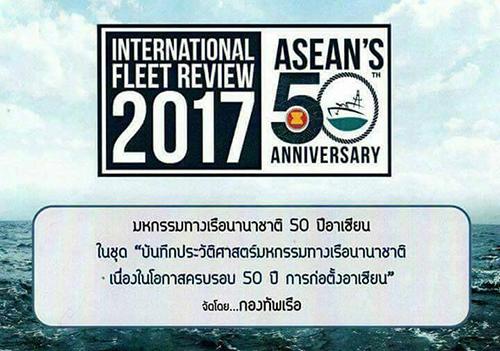กองทัพเรือไทย จัดเต็ม มหกรรมทางเรือนานาชาติอย่างยิ่งใหญ่