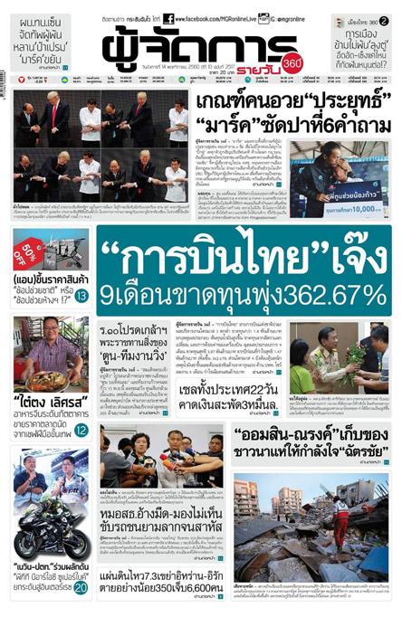 """""""การบินไทย""""เจ๊ง 9เดือนขาดทุนพุ่ง3.8พันล."""