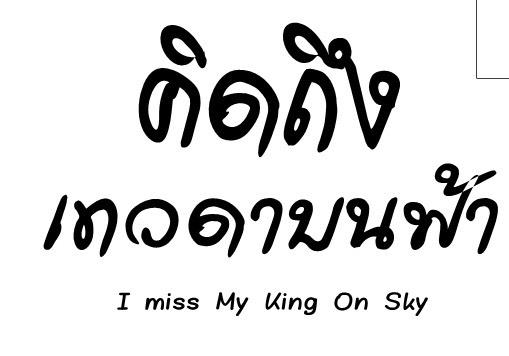 คิดถึงเทวดาบนฟ้า I Miss My King On Sky