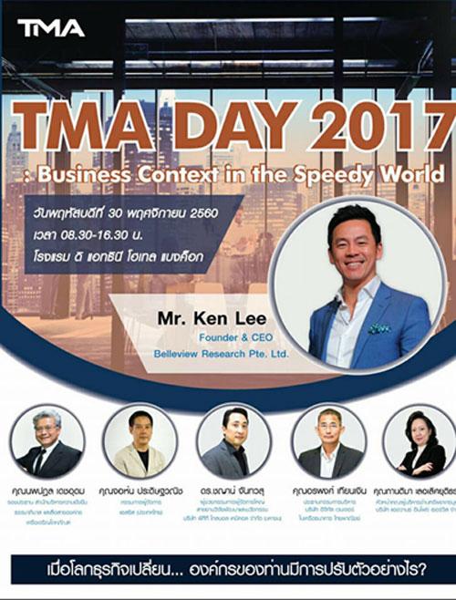"TMA  เตรียมจัดสัมมนาใหญ่   ""TMA DAY 2017"