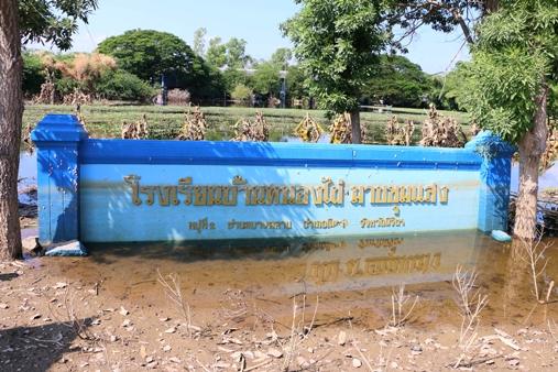 น้ำท่วมพิจิตรยังไม่คลี่คลาย พบวันนี้มี ร.ร.จมบาดาล-เปิดสอนยังไม่ได้