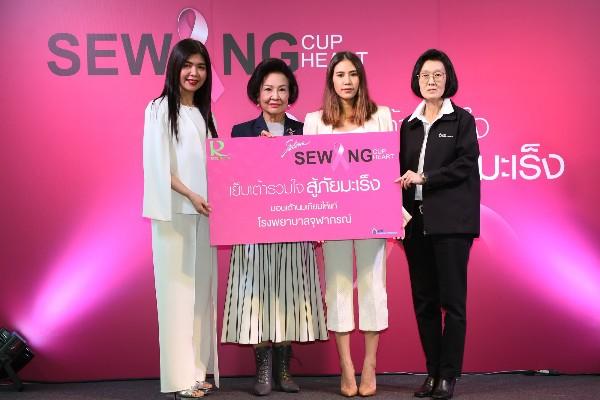 """รวมพลังเชิญชวนจิตอาสา ร่วมกิจกรรม """"Sewing Cup Sewing Heart เย็บเต้ารวมใจ สู้ภัยมะเร็งเต้านม"""" ปีที่ 11"""