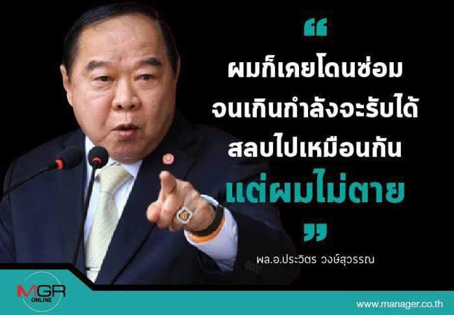คำพูดที่ 'ซ่อม' ไม่ได้ของรองนายกรัฐมนตรี