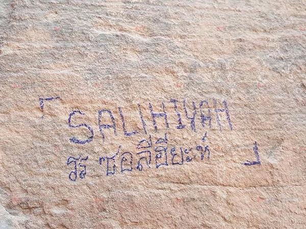 คืบหน้า! กรณีคนไทยขีดเขียนบนแผ่นหินโบราณ เผยมีการลบข้อความแล้ววอนหยุดแชร์
