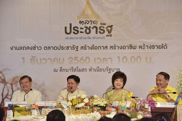 มหาดไทยเปิดตลาดประชารัฐ 5-7 ธ.ค.ที่ตลาดคลองผดุงกรุงเกษม
