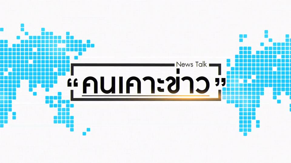 """รายการ """"คนเคาะข่าว"""" NEWS1 คว้ารางวัลสิทธิมนุษยชนปี 60"""