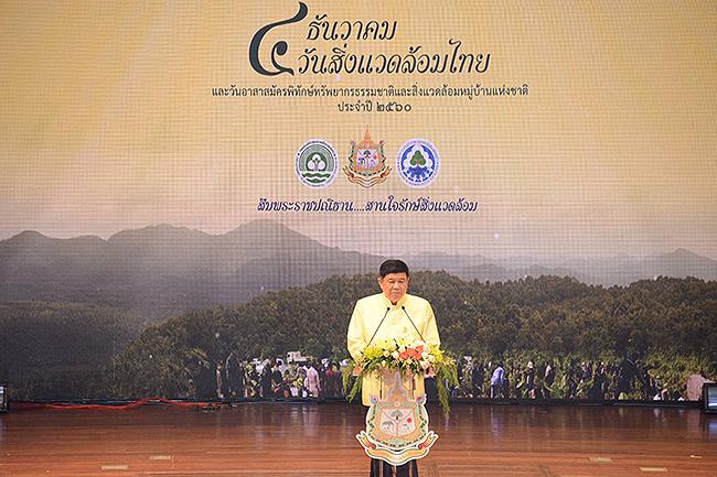 """4 ธันวาคม วันสิ่งแวดล้อมไทย และวัน ทสม.แห่งชาติ """"สืบพระราชปณิธาน สานใจรักษ์สิ่งแวดล้อม"""""""