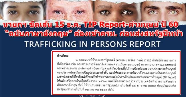 """นายกฯ ขีดเส้น 15 ธ.ค. TIP Report-ค้ามนุษย์ ปี 60 """"ฉบับภาษาอังกฤษ"""" ต้องเข้า ครม."""