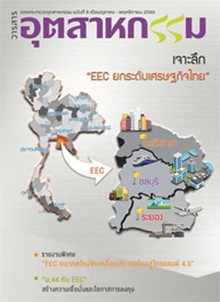 """ไฮไลต์วารสารอุตสาหกรรม : เจาะลึก """"EEC ยกระดับเศรษฐกิจไทย"""" สู่ World Class Economic Zone"""