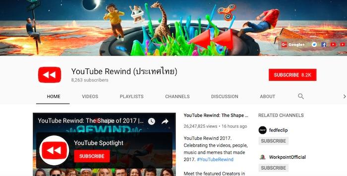 หน้าเพจ YouTube Rewind ประเทศไทย ประจำปี 2560