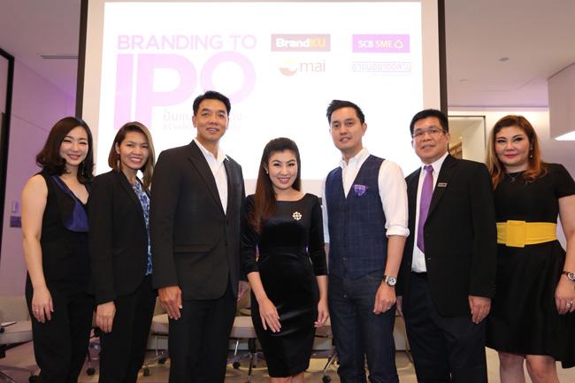 "SCB SME เตรียมเปิดสุดยอดสัมมนา ""Branding to IPO ปั้นแบรนด์ให้ดัง สร้างให้ปังในตลาดหุ้น"""
