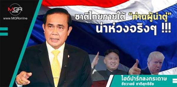 """ชาติไทยภายใต้ """"ท่านผู้นำตู่"""" น่าห่วงจริงๆ !!!"""