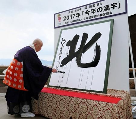 Japan picks 'North' as 2017 symbol amid N. Korea threat