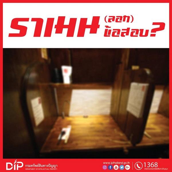 """""""พาณิชย์"""" ยันร้านอิชิรันญี่ปุ่นมาเปิดสาขาในไทยได้ พร้อมสอนมวยร้านราเมงลอกข้อสอบ ควรคิดอะไรเองดีกว่าก๊อบ"""