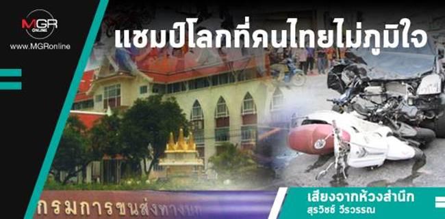 แชมป์โลกที่คนไทยไม่ภูมิใจ