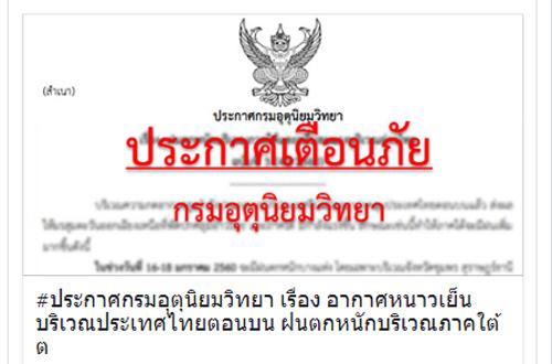 ดูคอมเมนต์คนไทย หลังกรมอุตุฯ ประกาศเตือนภัยประเทศไทยจะมีอากาศหนาวเย็น อุณหภูมิลด 4-6 องศา