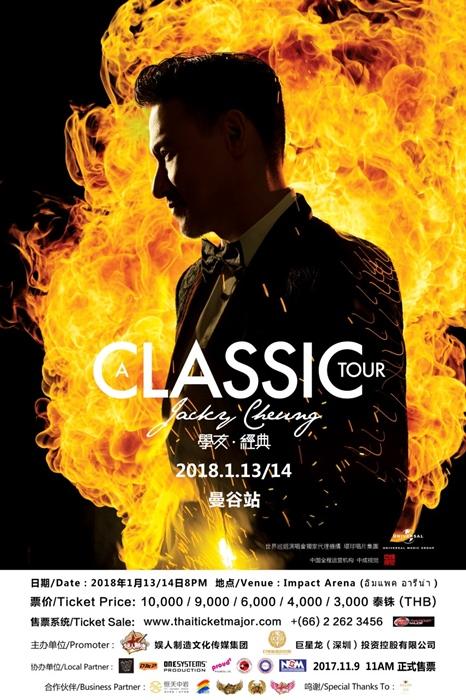 """ตอกย้ำความยิ่งใหญ่ """"จางเสวียโหย่ว"""" ประกาศเพิ่มรอบคอนเสิร์ตที่ไทย ย้ำ!! โปรดักชันสุดอลังฯ"""