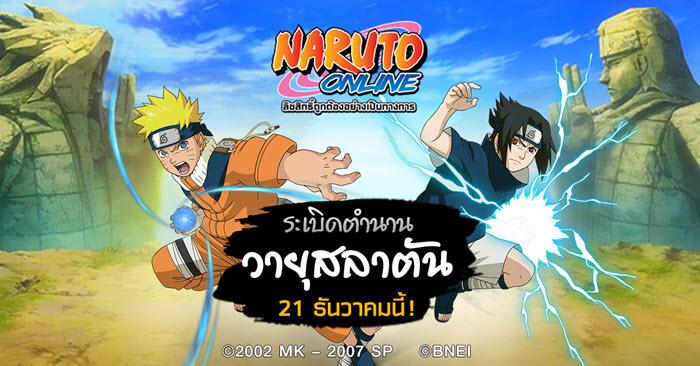 """""""Naruto Online"""" ประกาศโอเพ่นเบต้า 21 ธันวาคมนี้!"""