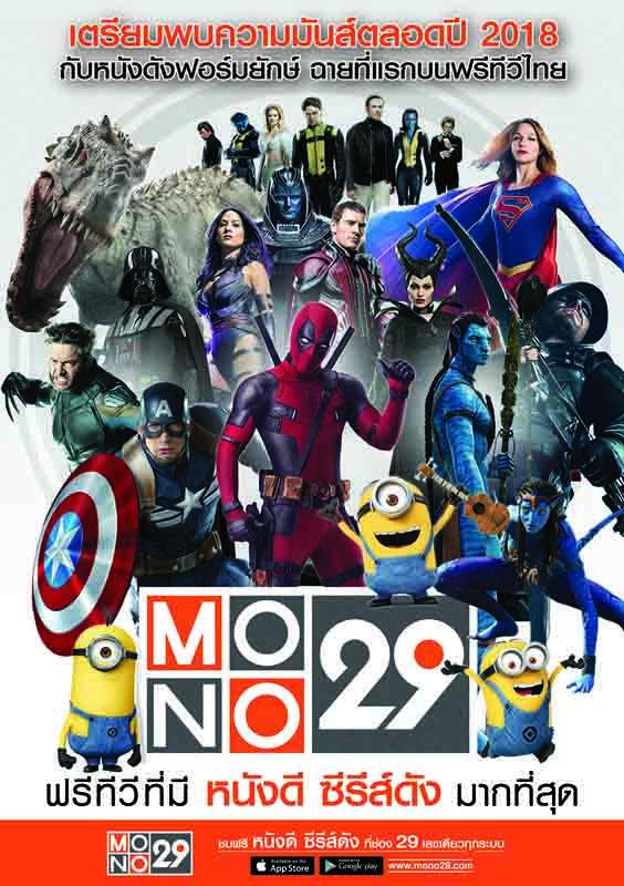"""""""MONO 29"""" ยกทัพความบันเทิงสนุกทั้งปี"""