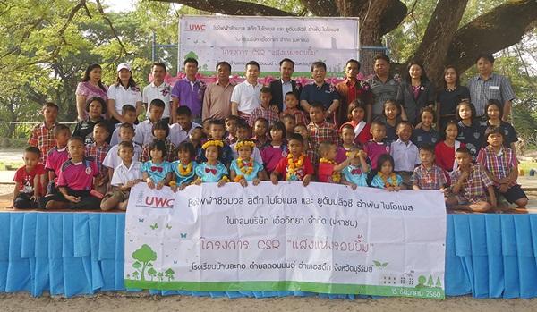 UWC  จัดกิจกรรม CSR แสงแห่งรอยยิ้ม