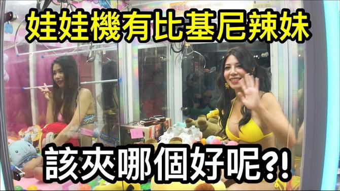 ช่างคิด! ไต้หวันจ้างสาวๆ นุ่งบิกินีนั่งในตู้คีบตุ๊กตาหยอดเหรียญ ดึงดูดลูกค้า (ชมคลิป)