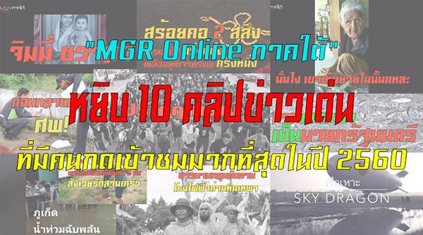 """หยิบ 10 """"คลิปข่าวเด่น"""" ที่นำเสนอผ่าน """"MGR Online ภาคใต้"""" จากที่มีคนกดเข้าชมมากที่สุดในปี 2560"""