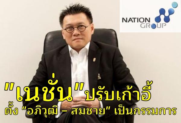 """""""เนชั่น"""" ปรับเก้าอี้ ตั้ง """"อภิวุฒิ-สมชาย"""" เป็นกรรมการบอร์ด"""