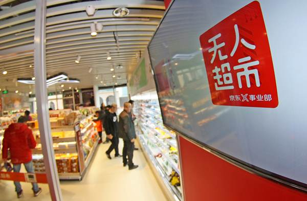 ซูเปอร์มาร์เก็ตไร้คนขายในเมืองเยียนไถ มณฑลซันตง เปิดบริการลูกค้าเมื่อวันที่ 30 ธ.ค.2017 (ภาพ ซินหวา)
