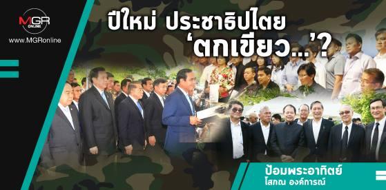 ปีใหม่ ประชาธิปไตย 'ตกเขียว...'?
