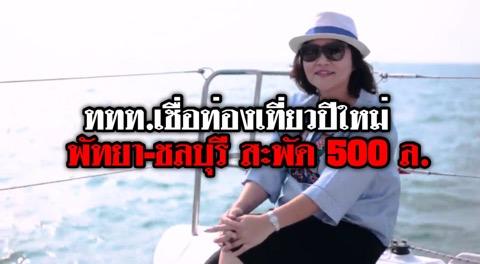 ททท.เชื่อปีใหม่ที่ผ่านมา พัทยา-ชลบุรี มีเงินสะพัดกว่า 500 ล้าน