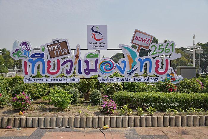 """""""เทศกาลเที่ยวเมืองไทย 2561"""" คนเริ่มคึกคักสวนลุมฯ ชม ชิม ช้อปทั่วไทย ที่นี่ที่เดียว"""