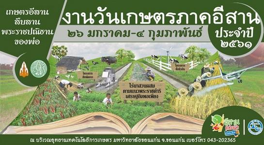 ททท.มั่นใจงานวันเกษตรอีสานดึงนักท่องเที่ยวเข้าขอนแก่นเพิ่ม คาดเงินสะพัดตลอดงานกว่า500ล้านบ.