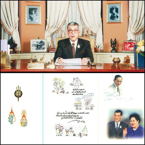 สมเด็จพระเจ้าอยู่หัวพระราชทานพระราชดำรัสและ ส.ค.ส.ปีใหม่ 2561 แก่ปวงชนชาวไทย