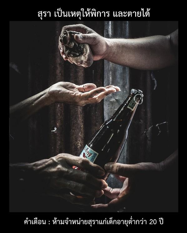 """มาตรการ """"ภาพคำเตือนเหล้า"""" ยังไม่ถึงฝัน ผลลัพธ์ลดนักดื่มยังไม่ชัด"""
