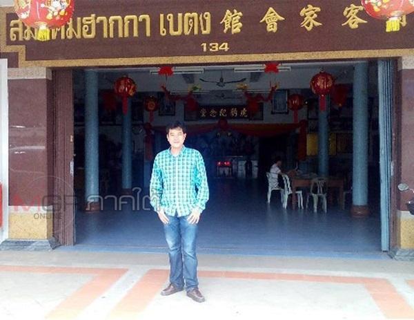 ชาวจีนฮากกาในเมืองเบตง (Chinese Hakka in Betong City) / Dr.Ma  Guitong