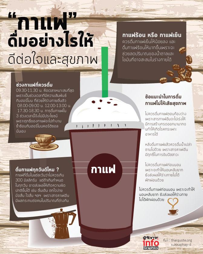 """""""กาแฟ"""" ดื่มอย่างไรให้ดีต่อใจและสุขภาพ"""