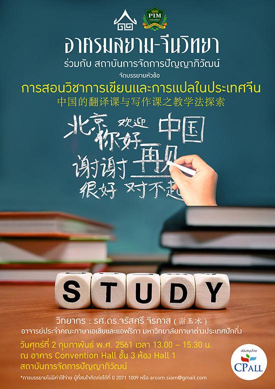 """เชิญฟังการบรรยาย """"การสอนวิชาการเขียนและการแปลในประเทศจีน"""" และ """"การศึกษาและการท่องเที่ยวไต้หวัน"""" จัดโดย อาศรมสยาม-จีนวิทยา"""