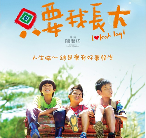 ห้ามพลาด 10 หนังเด็ด ในเทศกาลภาพยนตร์ไต้หวัน 2561