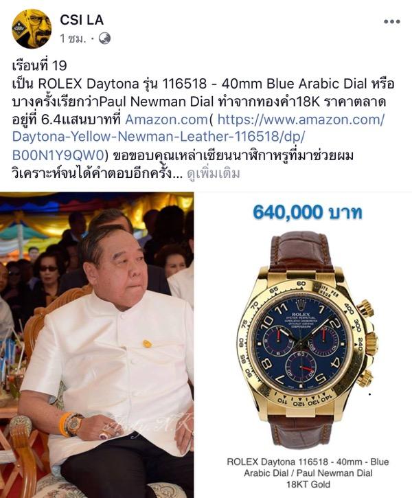 """เฉียด 30 ล้าน นาฬิกาฉาว """"เสี่ยป้อม"""" พบอีกเป็นเรือนที่ 19 โรเล็กซ์ 6.4 แสน จับพิรุธอู้ฟู่ตั้งแต่ซื้อเรือดำน้ำ"""