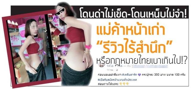 """โดนด่าไม่เข็ด-โดนเหน็บไม่จำ! แม่ค้าหน้าเก่า """"รีวิวไร้สำนึก"""" หรือกฎหมายไทยเบาเกินไป!?"""