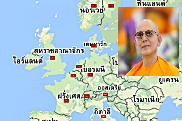 """พิกัดชัด """"ธัมมชโย"""" กบดานยุโรป หาช่องกดดันห้ามกลับเมืองไทย"""