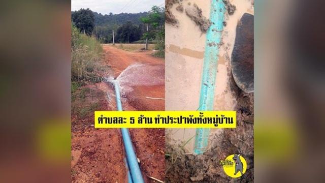 หมาเฝ้าบ้านแขวะพบน้ำผุด โครงการละ 5 ล.หลังประปาพังทั้งหมู่บ้าน
