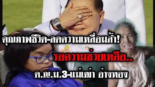 (ชมวิดีโอ)อีกมุมหนึ่งของสังคมไทยที่ยังรอความช่วยเหลือ