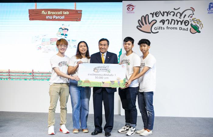 ทีม Broccoli Lab กับผลงานเกม Parcel ได้รับรางวัลรองชนะเลิศอันดับ 1