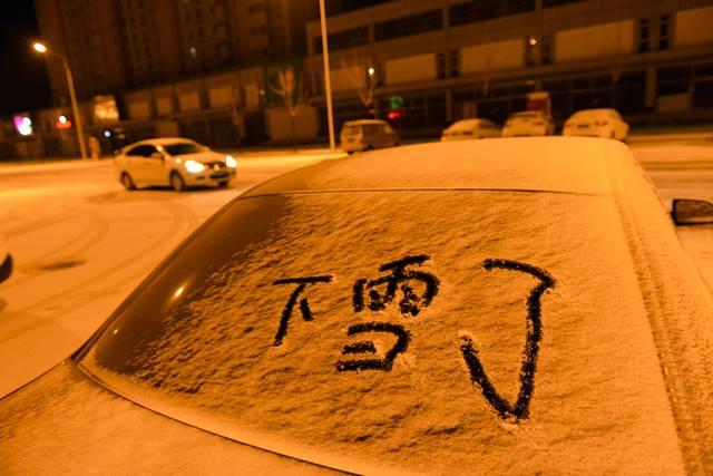 """ตัวอักษรภาษาจีนแปลว่า """"หิมะตกแล้ว"""" ที่เมืองจวินฮว่า มณฑลเหอเป่ย ภาพเมื่อวันที่ 22 ม.ค. 2018 (ภาพ ซินหวา)"""