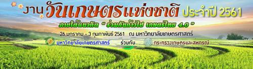 ก.เกษตรฯ ร่วมมหาวิทยาลัยเกษตรศาสตร์ จัดงานวันเกษตรแห่งชาติ ประจำปี 2561