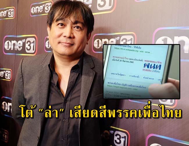 """""""ป้อน"""" โต้ละคร """"ล่า"""" เสียดสีพรรคเพื่อไทย ยันเจตนาแค่อยากให้เห็นชัดๆ ว่านักการเมืองมีทั้งดี-ไม่ดี"""