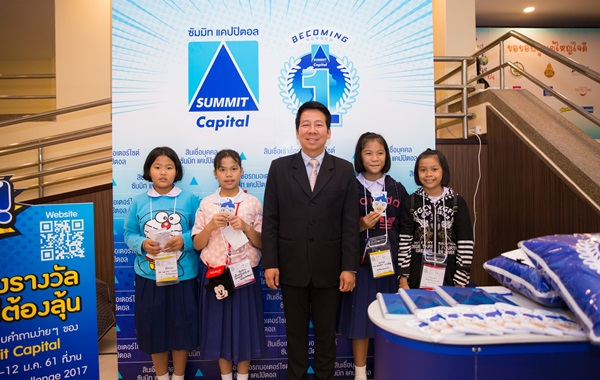 """""""ซัมมิท แคปปิตอล"""" สนับสนุนการเรียนรู้ด้านเทคโนโลยีของเด็กไทย"""