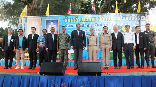 """องคมนตรีเปิดโครงการ """"ล้นเกล้าชาวไทย สถิตในดวงใจนิรันดร์ฯ""""  ณ อ่าวคุ้งกระเบน"""