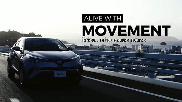 นวัตกรรมโครงสร้างใหม่ TNGA จากโตโยต้าที่มอบประสบการณ์การขับขี่ที่เหนือชั้น ให้ทุกการขับขี่สมบูรณ์แบบกว่าใครๆใน C-HR ใหม่ !